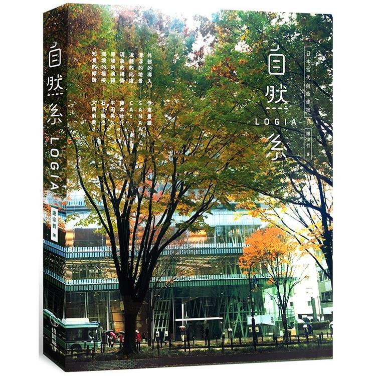 日本當代前衛建築 : 自然系 /