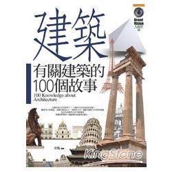 有關建築的100個故事 /