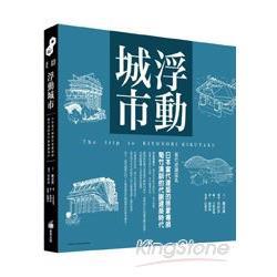 浮動城市 : 日本當代建築的啟蒙導師菊竹清訓的代謝建築時代 /