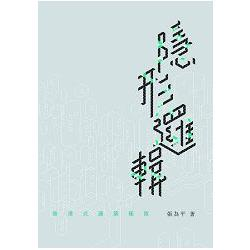 隱形邏輯 : 香港式建築極限 /