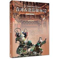 台灣古建築裝飾深度導覽 /