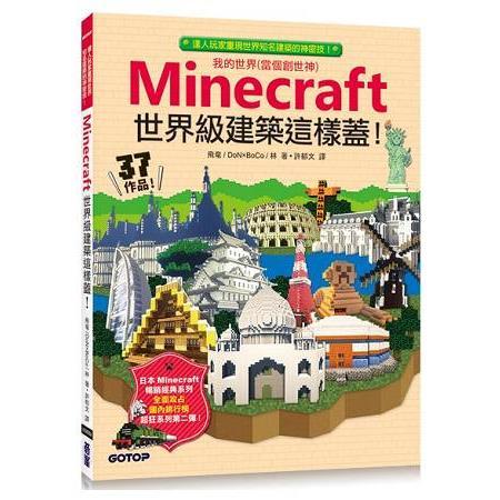 Minecraft世界級建築這樣蓋!