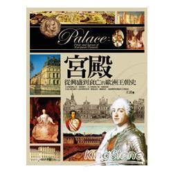 宮殿 : 從興盛到衰亡的歐洲王朝史 /