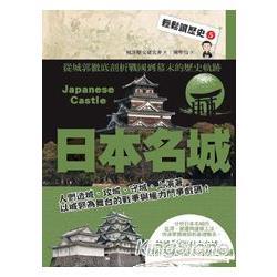 日本名城:從城郭徹底剖析戰國到幕末的歷史軌跡