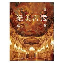 世界絕美宮殿蒐藏:唯美浪漫的異國情調,絢爛奪目的夢幻國度,永恆經典的藝術珍寶。