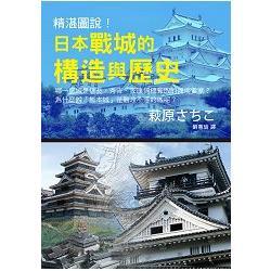 精湛圖說!日本戰城的構造與歷史:兼具知識性與樂趣,穿越時空,重拾感動
