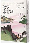 漫步木曾路: 尋訪江戶歷史街道 古代日本的現代探索