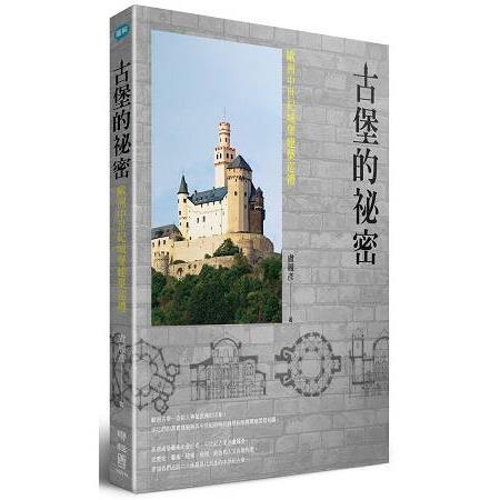 古堡的秘密:歐洲中世紀城堡建築巡禮