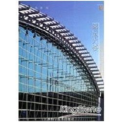 客運大樓:當代建築系列5(簡體字)