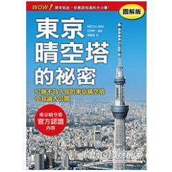 (圖解版)東京晴空塔的祕密