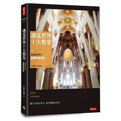 遇見世界十大教堂 : 建築師帶你閱讀神聖空間 /