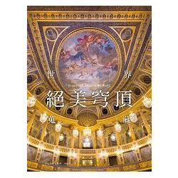 世界絕美穹頂蒐藏:宏偉建築,細緻裝飾,神秘氣息,魅惑風情。