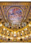 世界絕美穹頂蒐藏:宏偉建築,細緻裝飾,神秘氣息,魅惑風情~