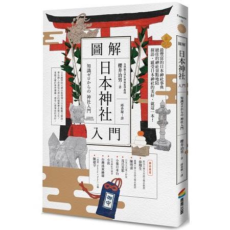圖解日本神社入門
