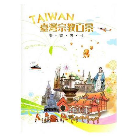 臺灣宗教百景導覽專刊