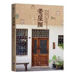 老屋顏 : 走訪全臺老房子 從老屋歷史、建築裝飾與時代故事尋訪臺灣人的生活足跡 /