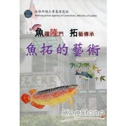 魚躍隆門拓藝傳承- 魚拓的藝術