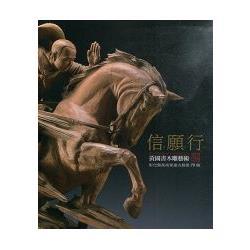 信。願。行 : 黃國書木雕展