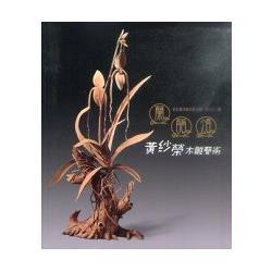 蘭韻頌 : 黃紗榮木雕藝術