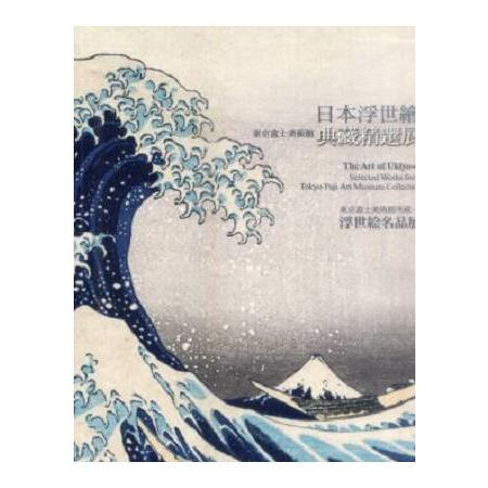 日本浮世繪:東京富士美術館典藏精選展:selected works form Tokyo Fuji Art Museum collection:浮世絵名品展