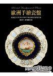 歐洲手繪瓷盤:收錄近200年共600多件行家必收代表作品