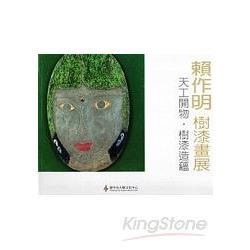 賴作明樹漆畫展:天工開物‧樹漆造蘊