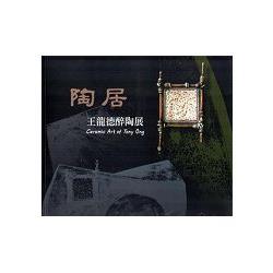陶居  : 王龍德醉陶展