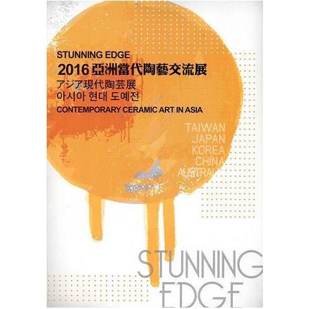 Stunning Edge- 2016 亞洲 當 代 陶 藝 交 流 展