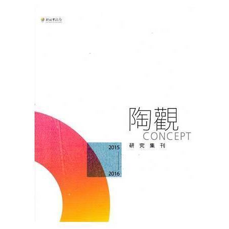 陶觀 :研究集刊 .2015-2016