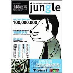 jungle 創意密碼國際文中版4+5