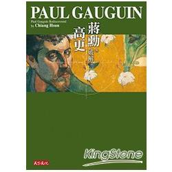 破解高更 = Paul Gauguin rediscovered by Chiang Hsun