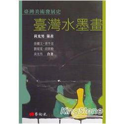 臺灣水墨畫:臺灣美術發展史