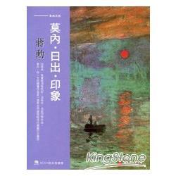 蔣勳談莫內:莫內.日出.印象〈有聲書〉
