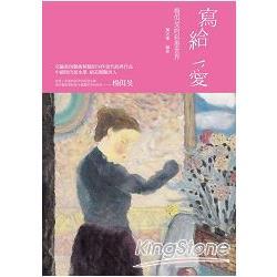 寫給愛:楊佴旻的彩墨世界