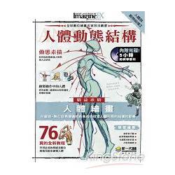 人體與動物結構2:人體動態結構