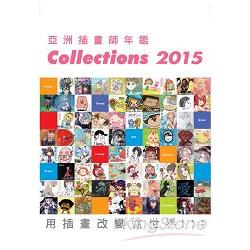 亞洲插畫師年鑑Collections:用插畫改變這世界!!2015