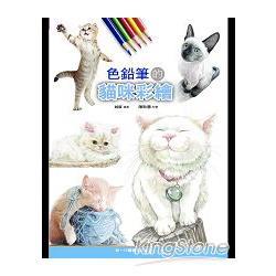 色鉛筆的貓咪彩繪