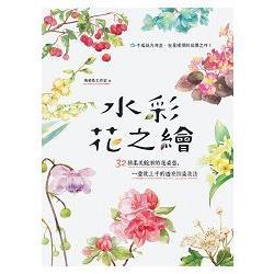 水彩花之繪:32種柔美綻放的花姿態-一畫就上手的透亮渲染技法