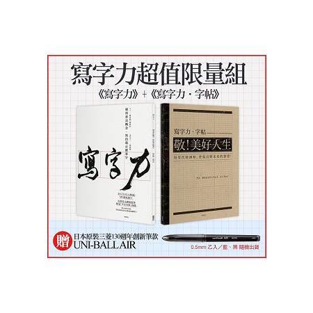 寫字力超值限量組(贈日本原裝三菱130週年創新筆款UNI-BALL AIR)