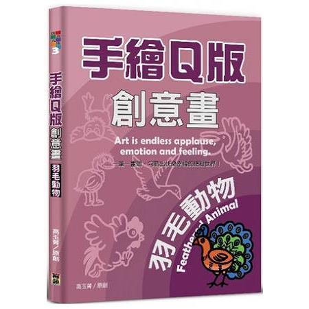 手繪Q版創意畫:羽毛動物:一筆一畫間,勾勒出快樂幸福的繽紛世界!