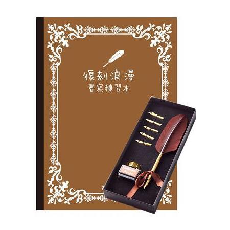 Galaxy:藝術羽毛沾水筆套裝組X復刻浪漫書寫練習本 附(古典羽毛沾水筆+6款黃銅筆尖+