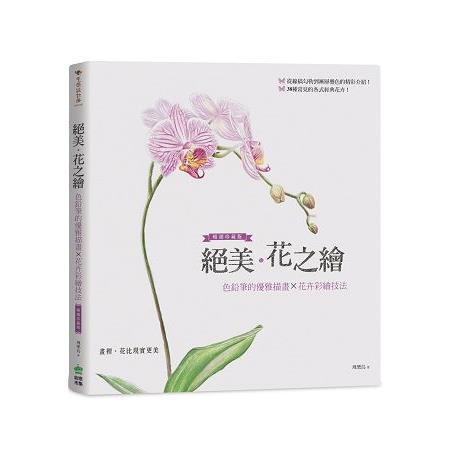 絕美.花之繪 : 色鉛筆的優雅描畫×花卉彩繪技法