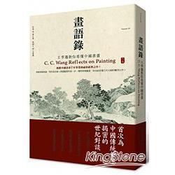 畫語錄 : 王季遷教你看懂中國書畫 = C. C. Wang reflects on painting /