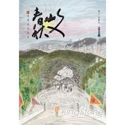文山春秋 : 水墨浮世流光 /