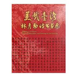 美哉臺灣 : 林彥助詩書畫展 = Splendors of Taiwan : poems, calligraphies, and paintings by Lin Yen-Chu /