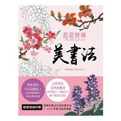 美書法:花花世界 All in Floral gift-Cards
