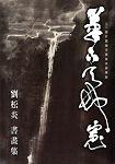 筆下天地寬 劉松炎書畫展-新竹縣2016優秀藝術家薪傳展
