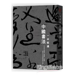 一本就通:中國書法