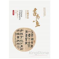 書為心畫:中國書法:浮華世界裏的心性之道