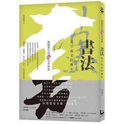 書法,漢字最美的歷史 : 讀懂書法的60堂美學課 /